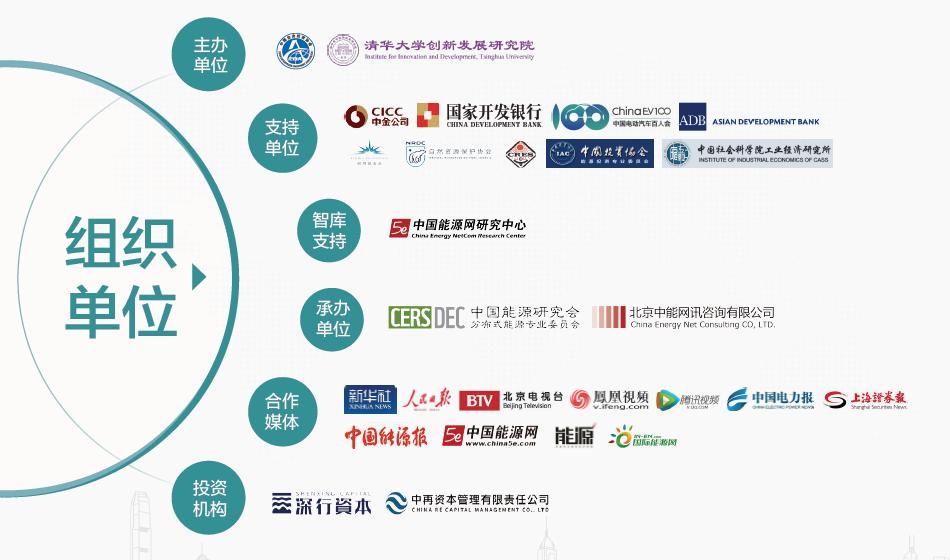 2018(第十四届)中国能源战略投资论坛