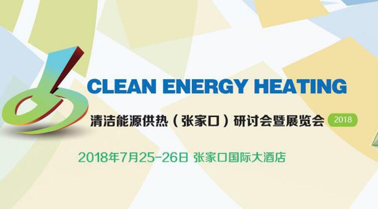 第三届清洁能源供热(张家口)国际研讨会即将拉开帷幕