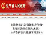 保卫蓝天行动  2020年辽宁省清洁取暖率将达49.3%