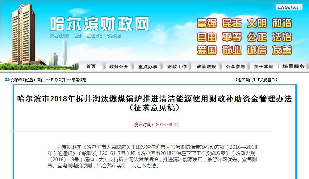 哈尔滨财政局、环保局联合发文:淘汰燃煤锅炉每蒸吨补助36万元