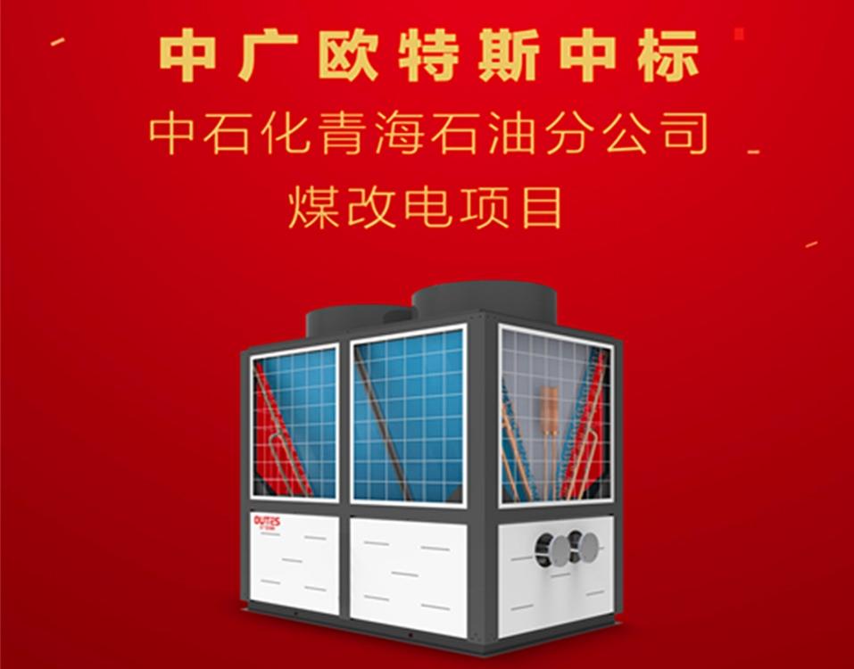 【重磅】青海117个加油站使用空气源热泵清洁取暖