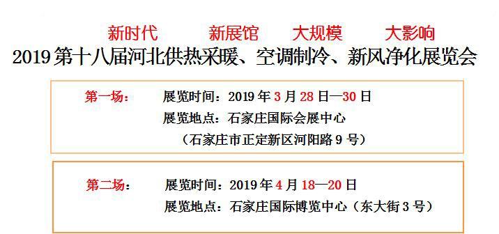 新风标 2019第十八届河北供热采暖、空调制冷、新风净化展览会