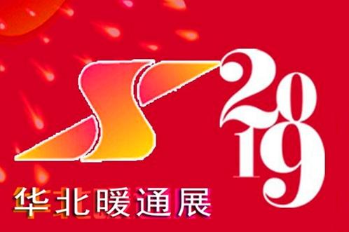 2019华北煤改清洁能源采暖空调热泵展览会明年4月盛大启幕