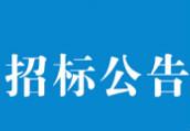 【校园招标】仁怀市第九中学公开采购空气能热水器