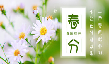 春分时节 昼夜均半 这些传统习俗你知道几个?